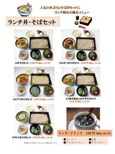 絹の里◆ランチメニュー◆ 2020.9 寿司なし 刺身定食_page-0002.