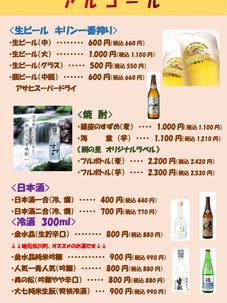 ドリンクメニュー 絹の里_page-0003.jpg
