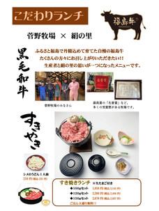 絹の里◆黒毛和牛ランチメニュー◆ 2020.5_page-0001.jpg