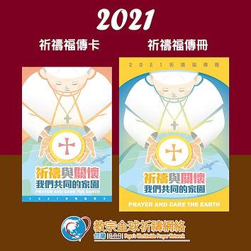 B4-2021-介紹卡冊-for週報.jpg