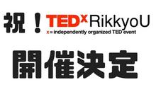 第2回目 TEDxRikkyoU開催決定のお知らせ😊