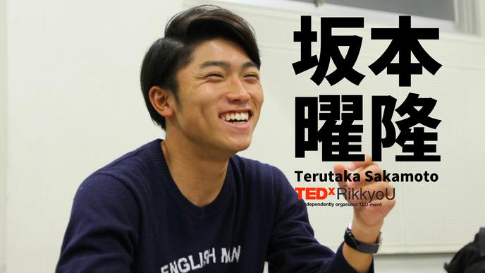 TEDxスピーカーの意気込み②坂本曜隆さん