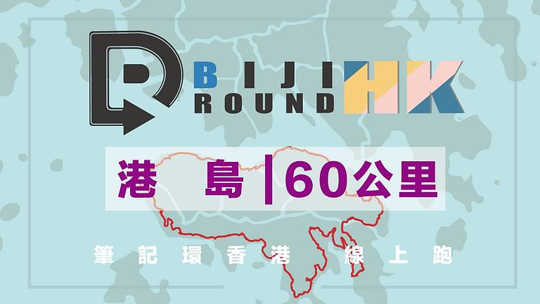 十月 : 香港島  / Oct : HK Island