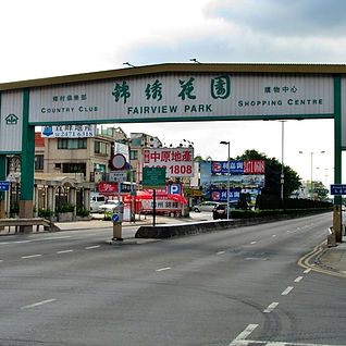 Yuen Long_Gate of Fairview Park_sq_600.j