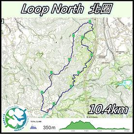 四葉草接力賽北圈 Lucky Clove Relay Loop North