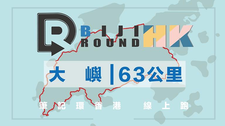 十一月 : 大嶼山  / Nov : Lantau