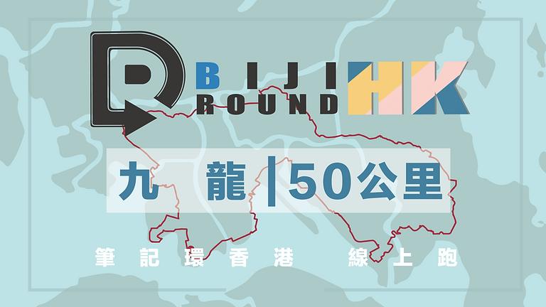九月 : 九龍  / Sep : Kowloon