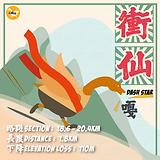Goose Run 衝仙-06.png