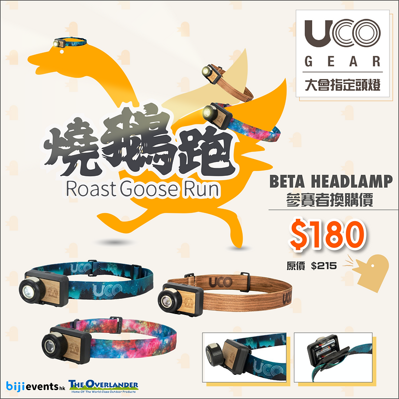 UCO_Goose Run Headlamp.png