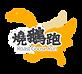 Goose Run - logo 0629.png