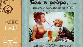 БЕС В РЕБРО: изменщик коварный