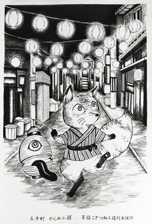 sasaki_fox.jpg