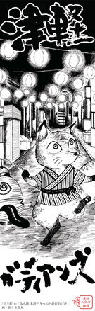small_sasaki_fox_nobori_600_1800_l_ol-01