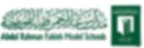مجمع مدارس عبد الرحمن فقية للبنين