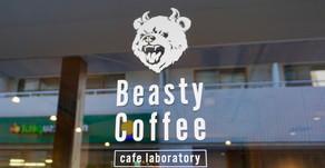 奥渋(裏渋)で見つけた粋な大人カフェ@ Beasty Coffee(ビースティーコーヒー)