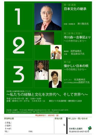 日本賢人会議所設立記念イベント