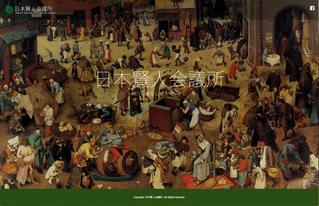 日本賢人会議所ホームページを改訂しました