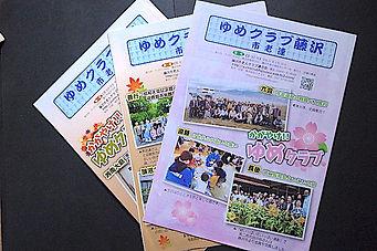 広報誌最新.jpg