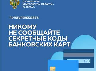 Прокуратура Кемеровской области - Кузбасса предупреждает :