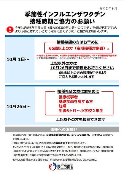 インフルエンザ予防接種について.jpg