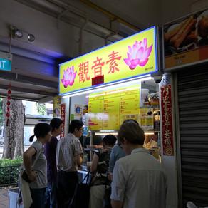Guan Yin Vegetarian