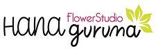 Hanaguruma_Logo2(CS5).jpg