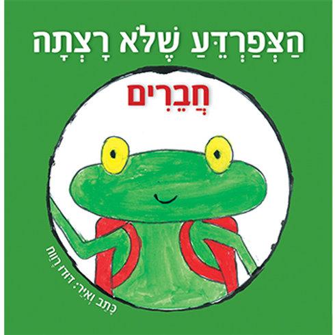 הצפרדע שלא רצתה חברים / דודו רווח