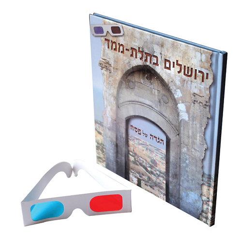 ירושלים בתלת ממד -  הגדה לפסח בתלת ממד
