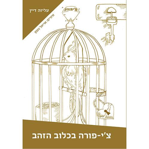 צ'י-פורה בכלוב הזהב - עליזה דיין