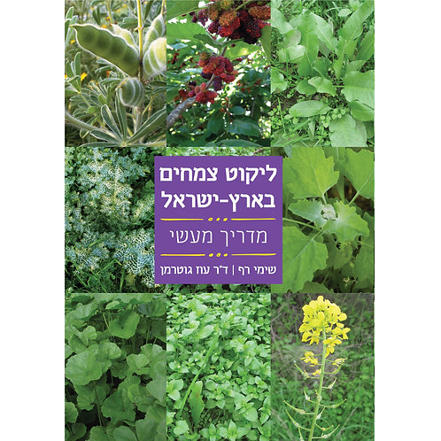 """ליקוט צמחים בארץ ישראל - מדריך מעשי - שימי רף וד""""ר עוז גוטרמן"""