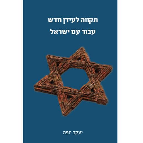 תקווה לעידן חדש עבור עם ישראל - יעקב יופה