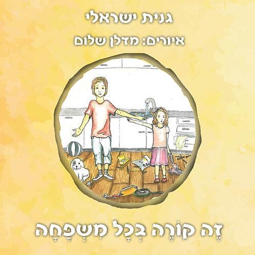 זה קורה בכל משפחה - גנית ישראלי