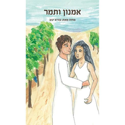 אמנון ותמר - עזרא ינוב