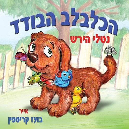 הכלבלב הבודד - נטלי הירש