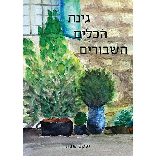 גינת הכלים השבורים - יעקב שבת