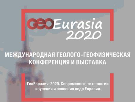 Конференция GeoEurasia 2020 3 февраля в Москве