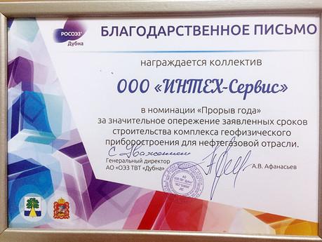 ООО «ИНТЕХ-Сервис» получил награду «Прорыв года»