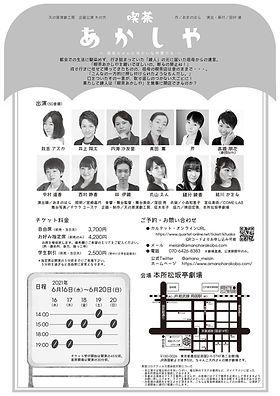 2021年「喫茶あかしや」チラシ裏.jpg