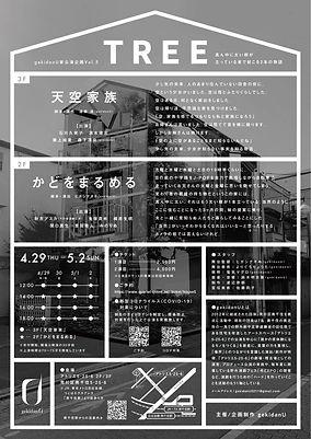 秋吉チラシ裏.jpg