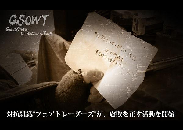 ③フェアトレーダーズ活動開始.jpg