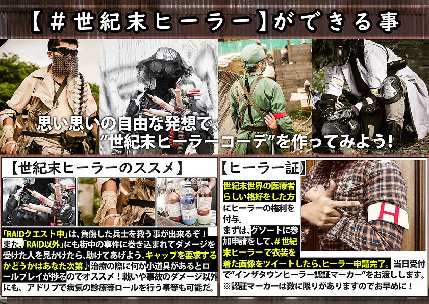 ジョブ01_ヒーラーのできる事.jpg