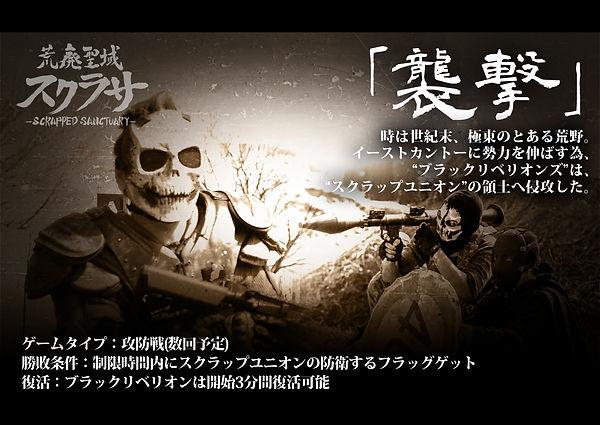 第1話「襲撃」.jpg