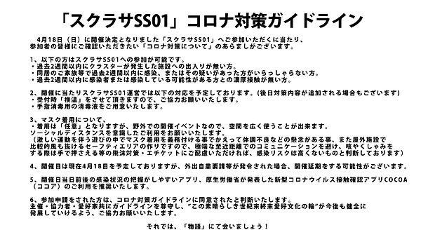スクラサSS01開催ガイドライン.jpg