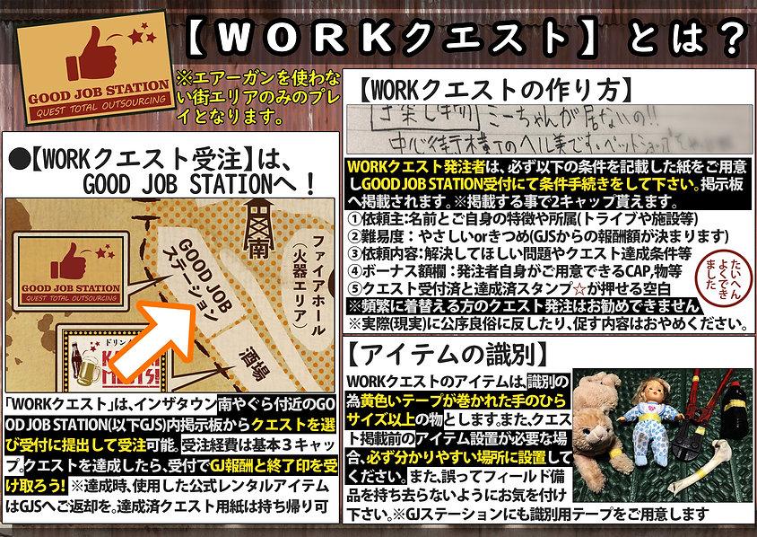 クエ02_WORKクエスト.jpg