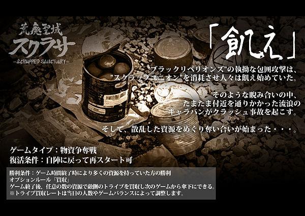 第7話「飢え」.jpg