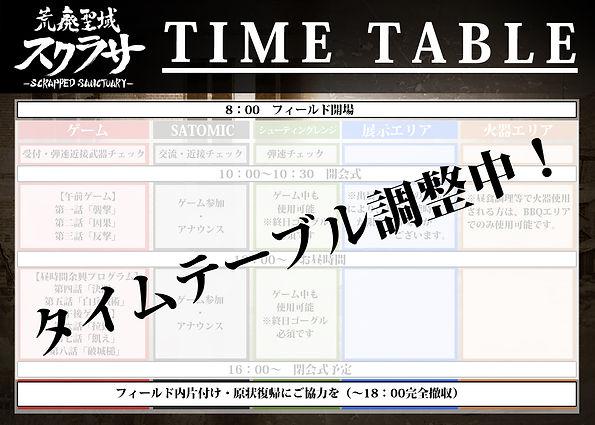 スクラサ序タイムテーブル.jpg
