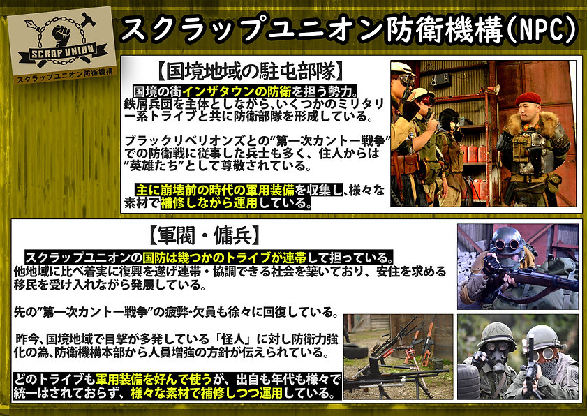 SU防衛機構_ドレスコード.jpg