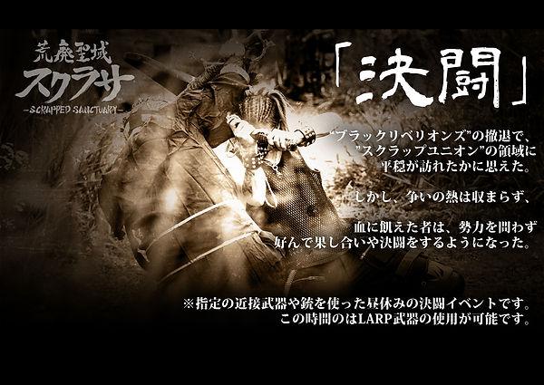 第4話「決闘」.jpg