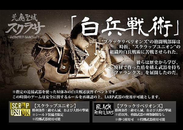 第5話「白兵戦術」.jpg