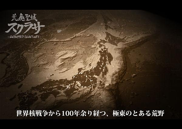 ①極東荒野.jpg